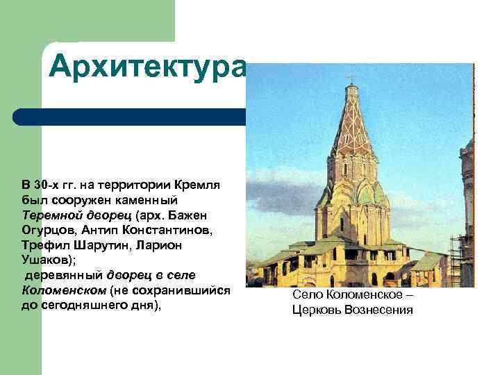 Архитектура В 30 -х гг. на территории Кремля был сооружен каменный Теремной дворец (арх.