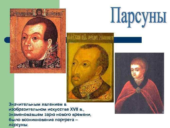 Значительным явлением в изобразительном искусстве XVII в. , знаменовавшем зарю нового времени, было возникновение