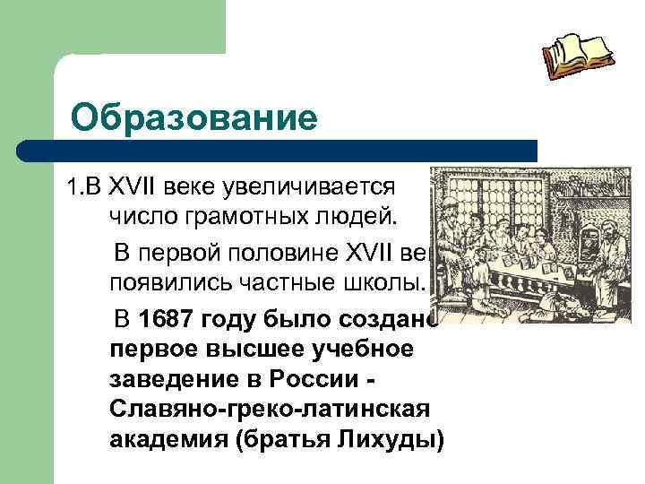 Образование 1. В XVII веке увеличивается число грамотных людей. В первой половине XVII века