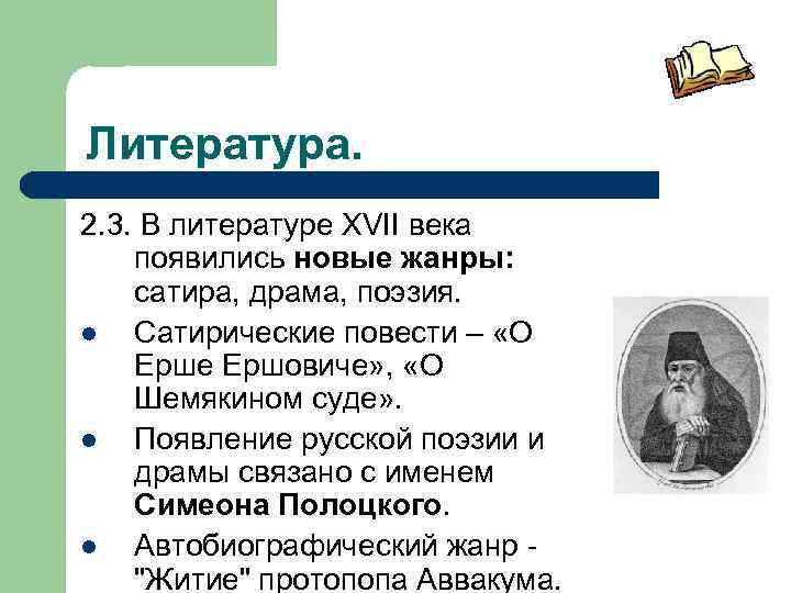 Литература. 2. 3. В литературе XVII века появились новые жанры: сатира, драма, поэзия. l