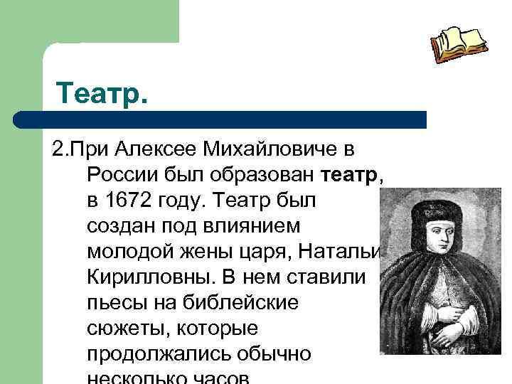Театр. 2. При Алексее Михайловиче в России был образован театр, в 1672 году. Театр