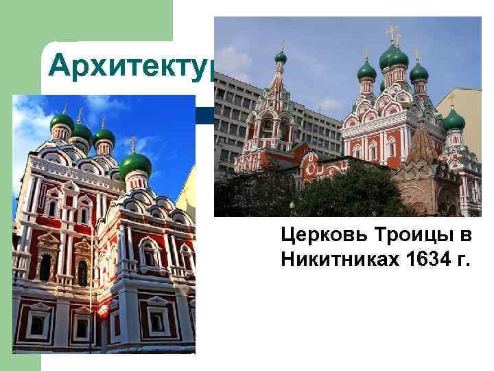 Архитектура Церковь Троицы в Никитниках 1634 г.
