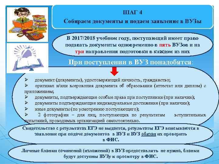 ШАГ 4 Собираем документы и подаем заявление в ВУЗы В 2017/2018 учебном году, поступающий