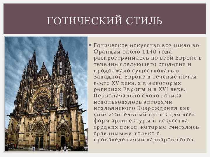 ГОТИЧЕСКИЙ СТИЛЬ Готическое искусство возникло во Франции около 1140 года распространилось по всей Европе