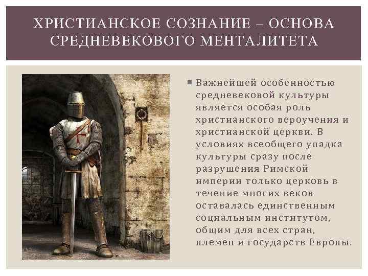 ХРИСТИАНСКОЕ СОЗНАНИЕ – ОСНОВА СРЕДНЕВЕКОВОГО МЕНТАЛИТЕТА Важнейшей особенностью средневековой культуры является особая роль христианского