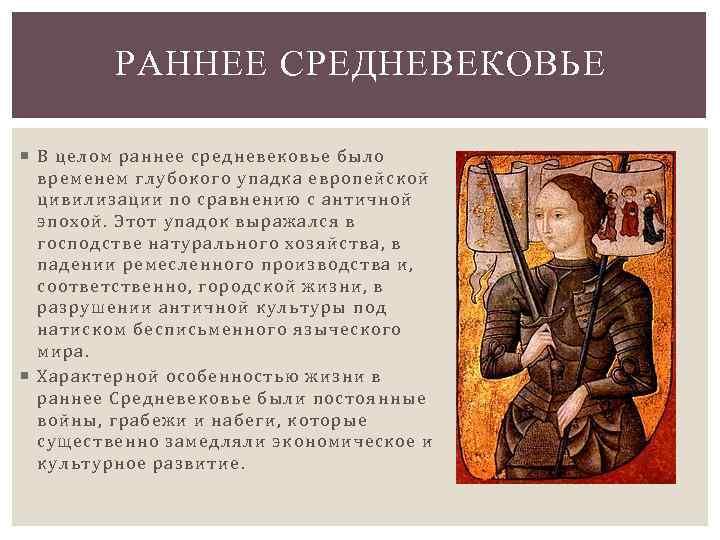 РАННЕЕ СРЕДНЕВЕКОВЬЕ В целом раннее средневековье было временем глубокого упадка европейской цивилизации по сравнению