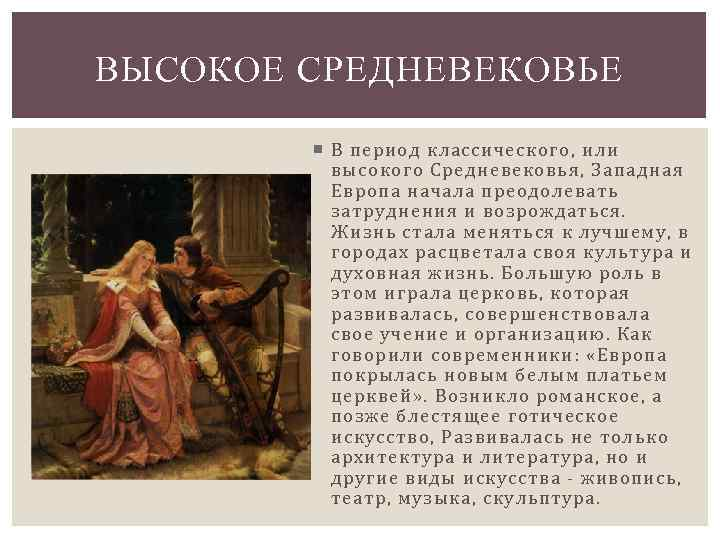 ВЫСОКОЕ СРЕДНЕВЕКОВЬЕ В период классического, или высокого Средневековья, Западная Европа начала преодолевать затруднения и