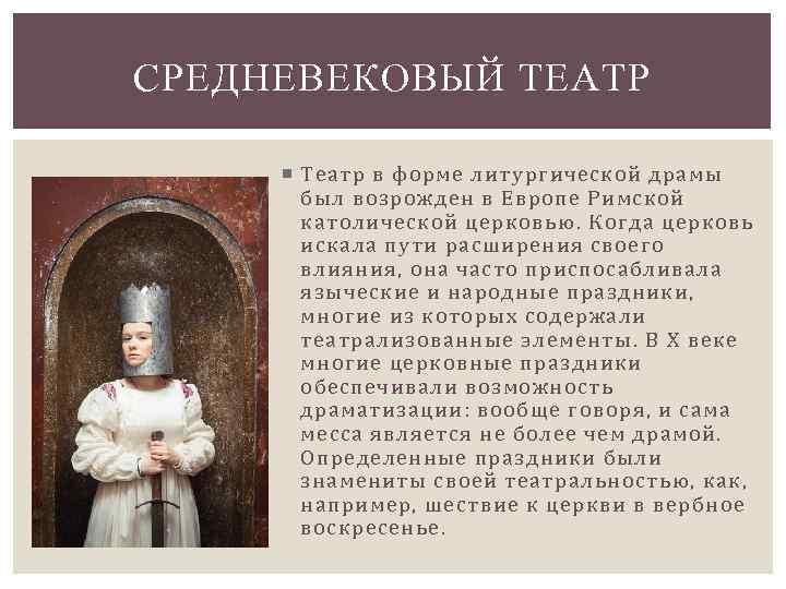 СРЕДНЕВЕКОВЫЙ ТЕАТР Театр в форме литургической драмы был возрожден в Европе Римской католической церковью.