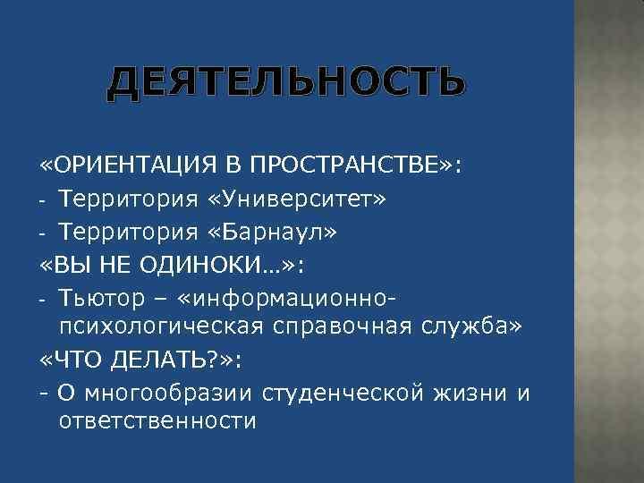 ДЕЯТЕЛЬНОСТЬ «ОРИЕНТАЦИЯ В ПРОСТРАНСТВЕ» : - Территория «Университет» - Территория «Барнаул» «ВЫ НЕ ОДИНОКИ…»