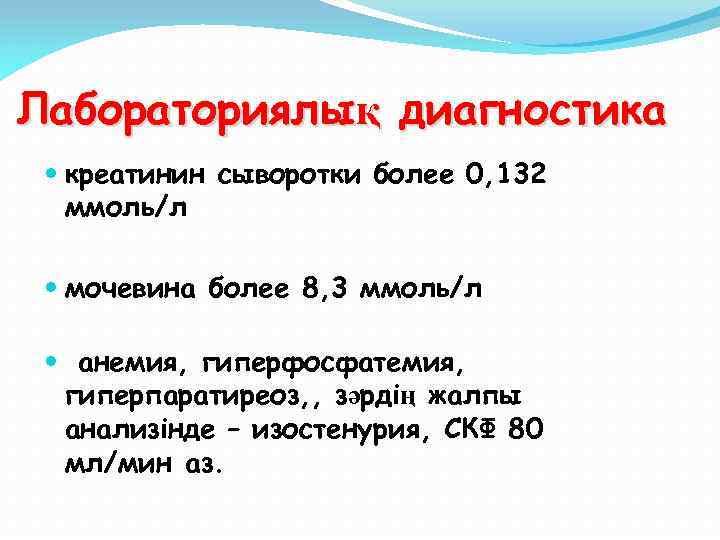 Лабораториялық диагностика креатинин сыворотки более 0, 132 ммоль/л мочевина более 8, 3 ммоль/л анемия,