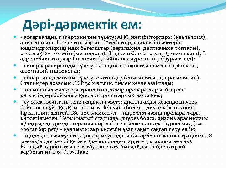 Дəрі-дəрмектік ем: - артериалдық гипертонияны түзету: АПФ ингибиторлары (эналаприл), ангиотензин II рецепторларын бөгегіштер, кальций