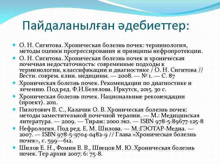 Пайдаланылған әдебиеттер: О. Н. Сигитова. Хроническая болезнь почек: терминология, методы оценки прогрессирования и принципы