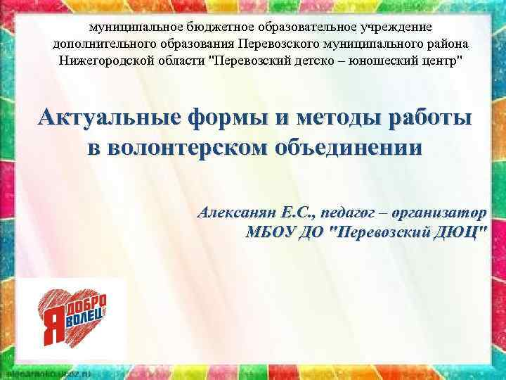 муниципальное бюджетное образовательное учреждение дополнительного образования Перевозского муниципального района Нижегородской области