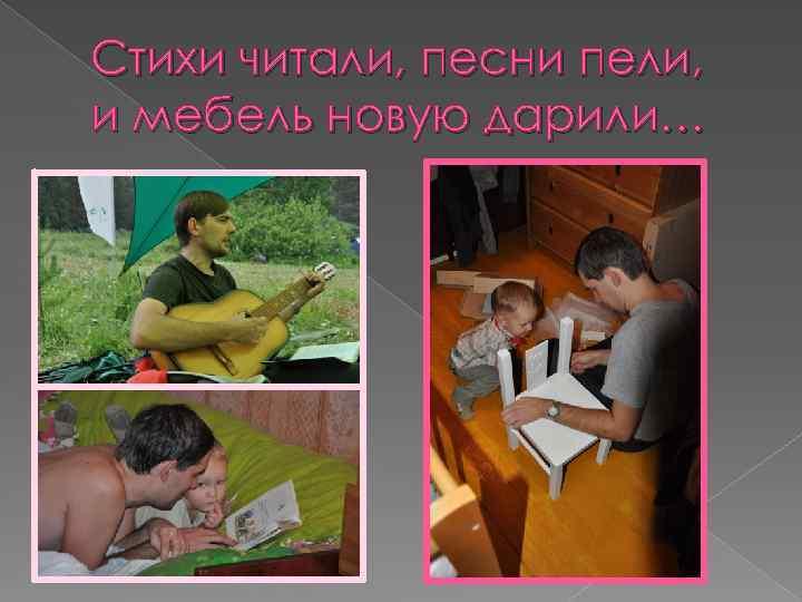 Стихи читали, песни пели, и мебель новую дарили…