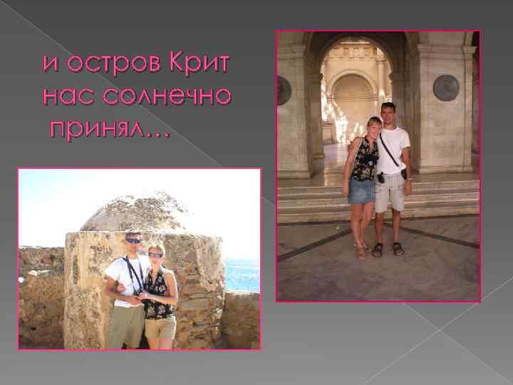 и остров Крит нас солнечно принял…