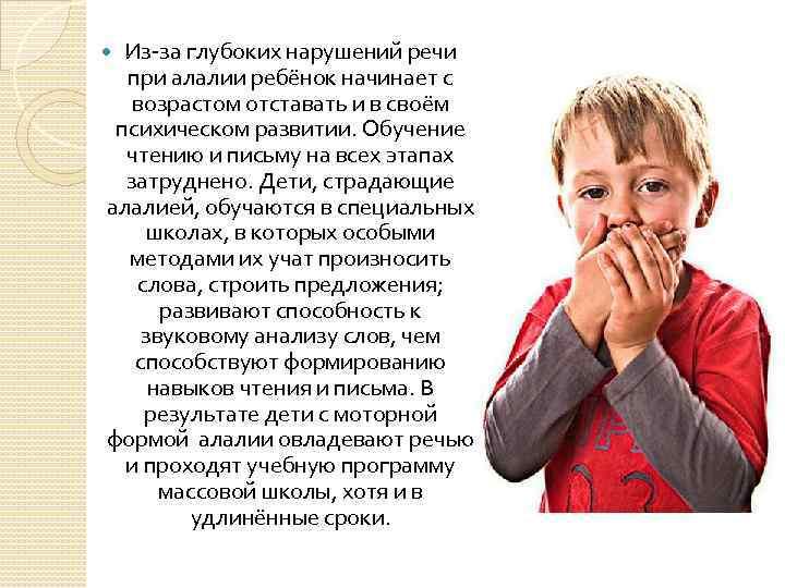 Из-за глубоких нарушений речи при алалии ребёнок начинает с возрастом отставать и в своём
