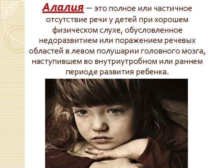Алалия – это полное или частичное отсутствие речи у детей при хорошем физическом слухе,