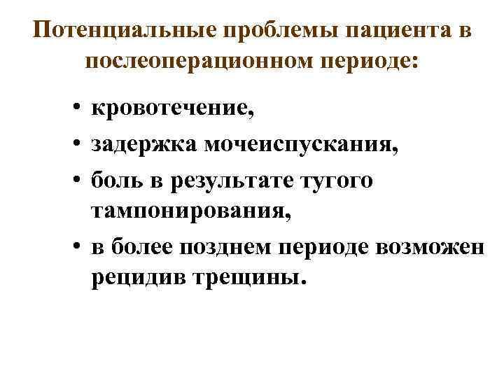 Потенциальные проблемы пациента в послеоперационном периоде: • кровотечение, • задержка мочеиспускания, • боль в