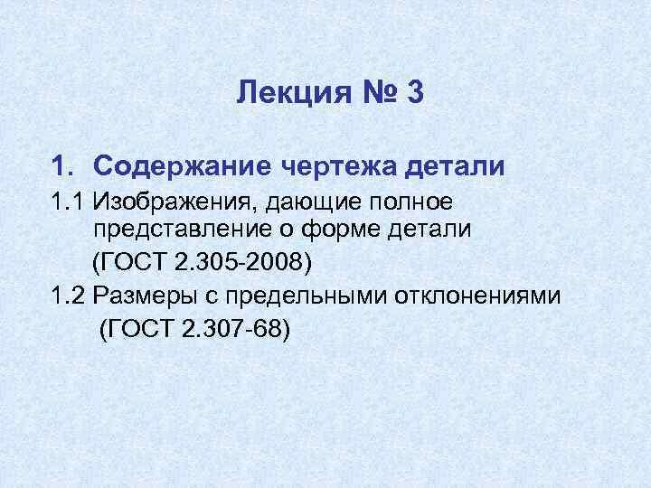 Лекция № 3 1. Содержание чертежа детали 1. 1 Изображения, дающие полное представление о