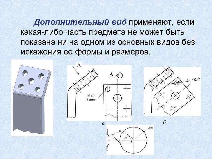 Дополнительный вид применяют, если какая-либо часть предмета не может быть показана ни на одном