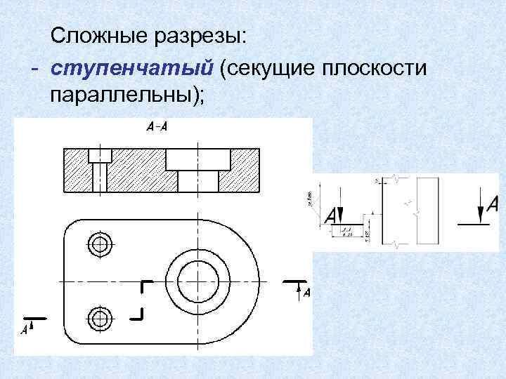 Сложные разрезы: - ступенчатый (секущие плоскости параллельны);