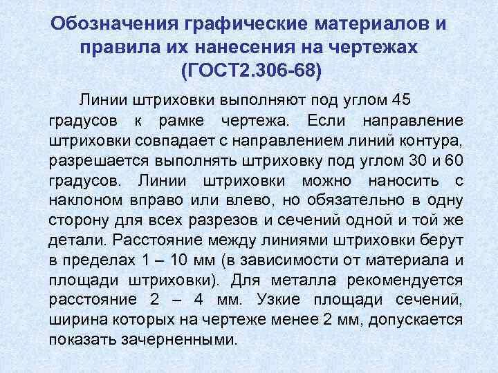 Обозначения графические материалов и правила их нанесения на чертежах (ГОСТ 2. 306 -68) Линии