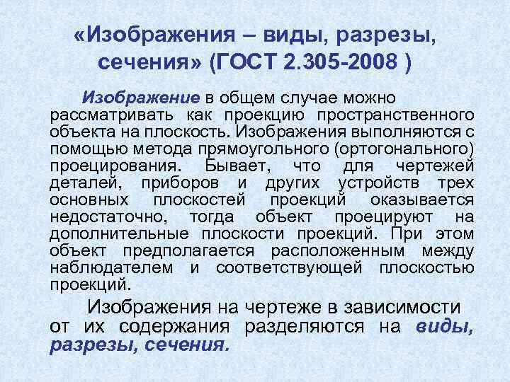 «Изображения – виды, разрезы, сечения» (ГОСТ 2. 305 -2008 ) Изображение в общем