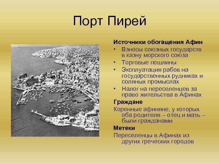 Порт Пирей Источники обогащения Афин • Взносы союзных государств в казну морского союза •
