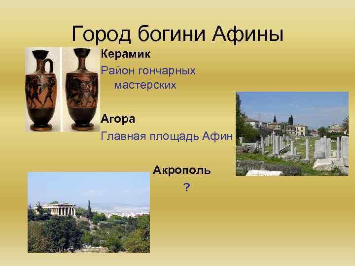 Город богини Афины Керамик Район гончарных мастерских Агора Главная площадь Афин Акрополь ?