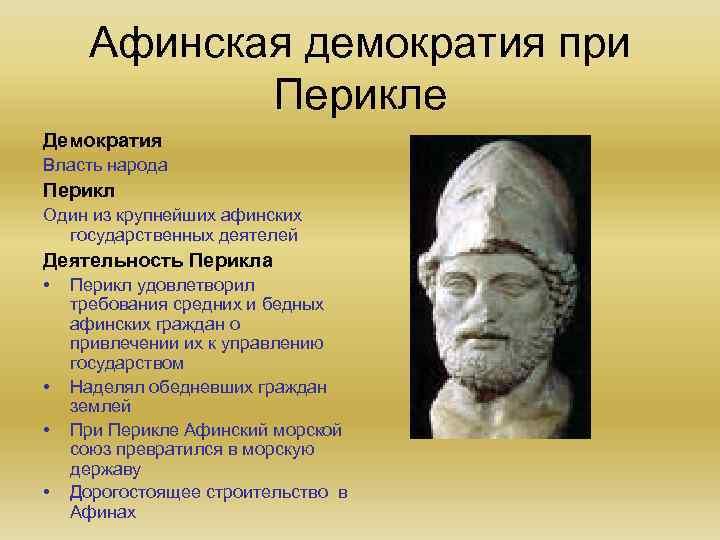 Афинская демократия при Перикле Демократия Власть народа Перикл Один из крупнейших афинских государственных деятелей