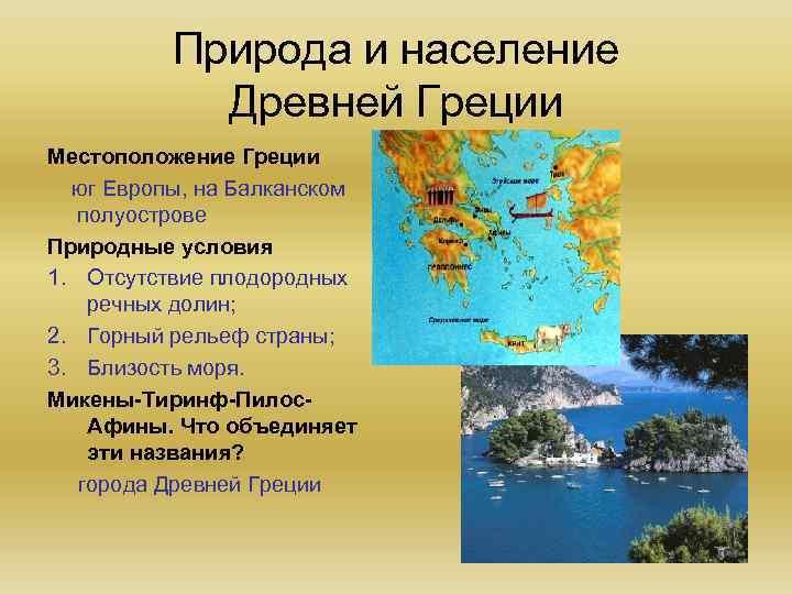 Природа и население Древней Греции Местоположение Греции юг Европы, на Балканском полуострове Природные условия