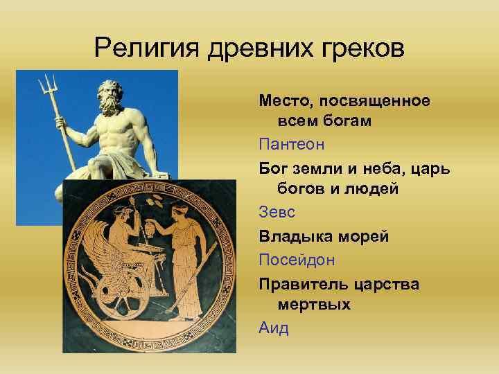 Религия древних греков Место, посвященное всем богам Пантеон Бог земли и неба, царь богов