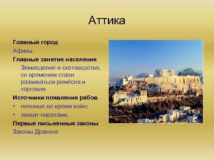 Аттика Главный город Афины Главные занятия населения Земледелие и скотоводство, со временем стали развиваться