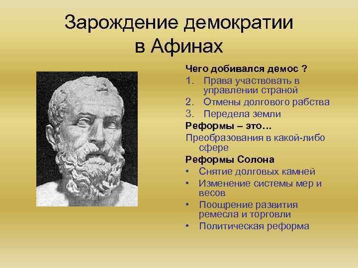 Зарождение демократии в Афинах Чего добивался демос ? 1. Права участвовать в управлении страной