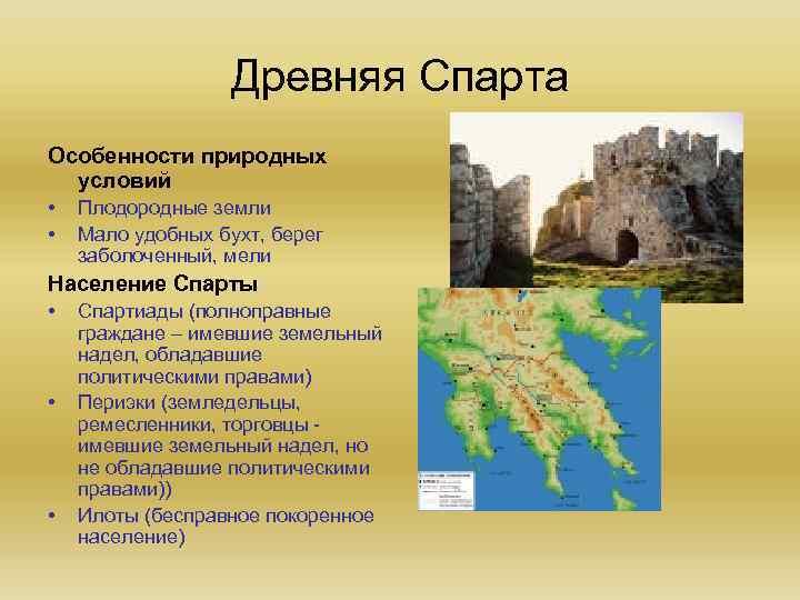 Древняя Спарта Особенности природных условий • • Плодородные земли Мало удобных бухт, берег заболоченный,