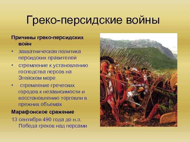 Греко-персидские войны Причины греко-персидских войн • захватническая политика персидских правителей • стремление к установлению