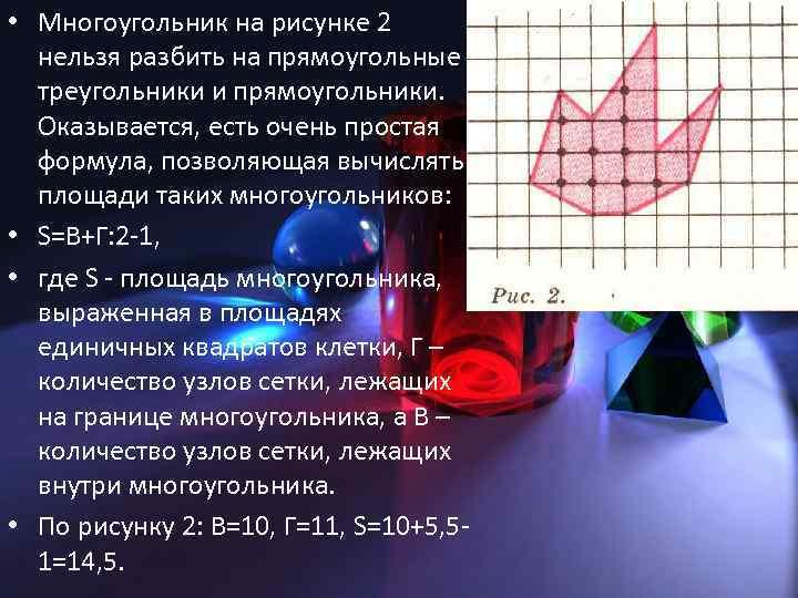 Если многоугольник на картинке разделить на наибольшее число треугольников