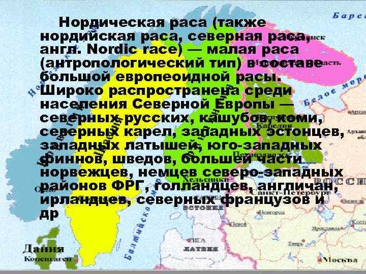 Нордическая раса (также нордийская раса, северная раса, англ. Nordic race) — малая раса (антропологический