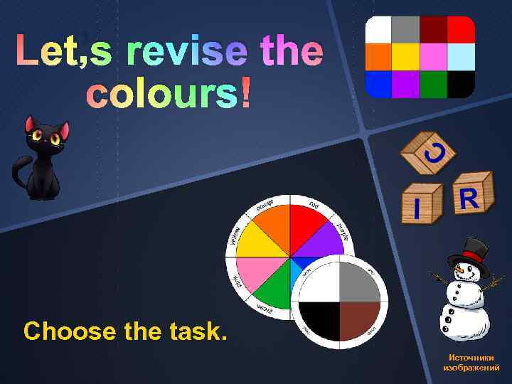 Let's revise the colours! Choose the task. Источники изображений