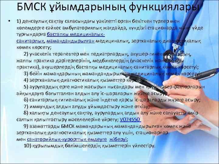БМСК ұйымдарының функциялары • 1) денсаулық сақтау саласындағы уәкілетті орган бекіткен түрлер мен көлемдерге