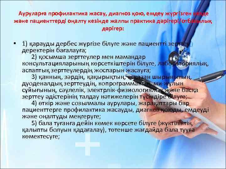 Ауруларға профилактика жасау, диагноз қою, емдеу жүргiзген кезде және пациенттерді оңалту кезінде жалпы