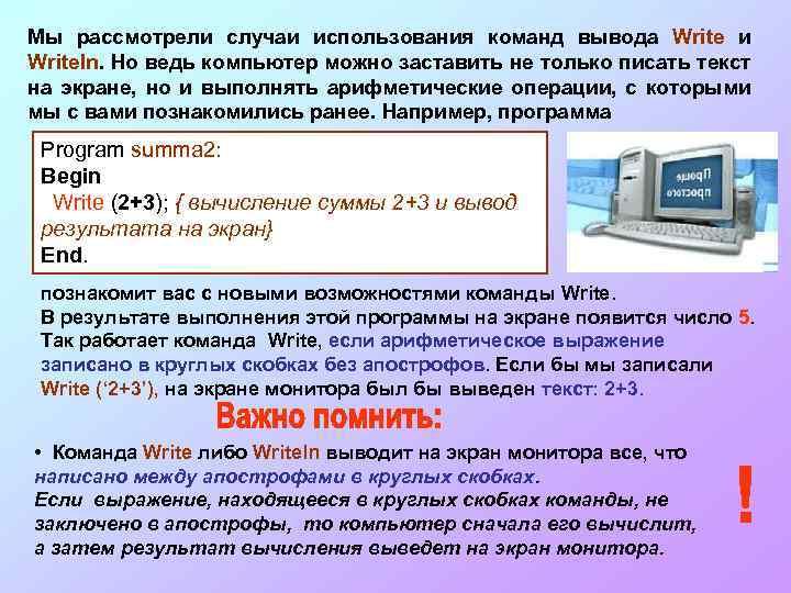 Мы рассмотрели случаи использования команд вывода Write и Writeln. Но ведь компьютер можно заставить
