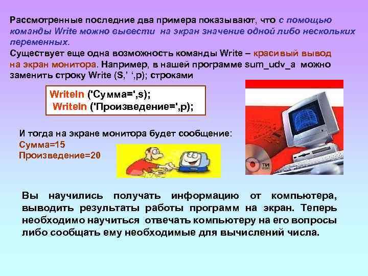 Рассмотренные последние два примера показывают, что с помощью команды Write можно вывести на экран
