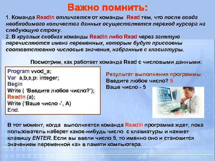 1. Команда Readln отличается от команды Read тем, что после ввода необходимого количества данных