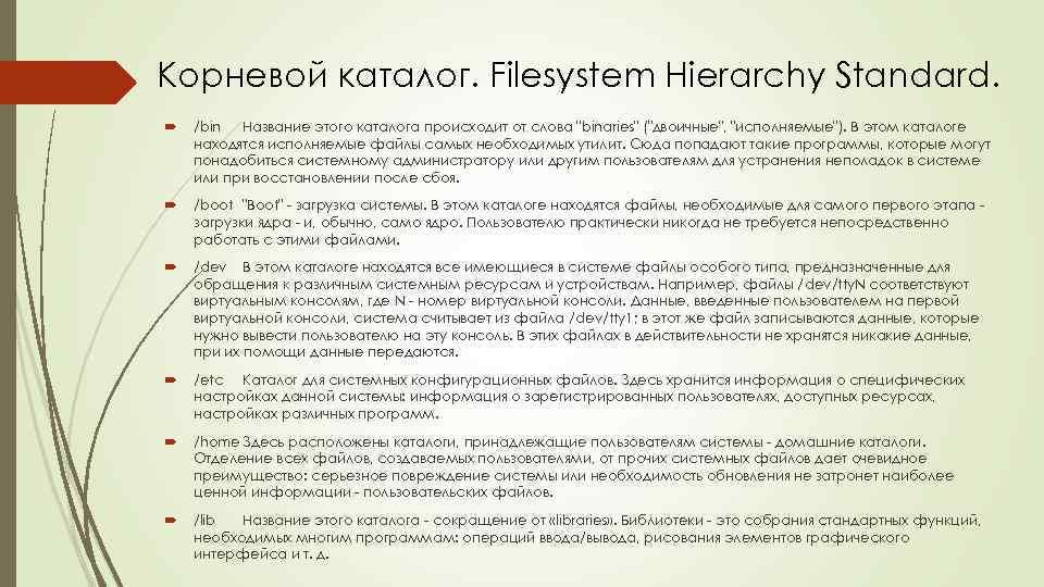 Корневой каталог. Filesystem Hierarchy Standard. /bin Название этого каталога происходит от слова