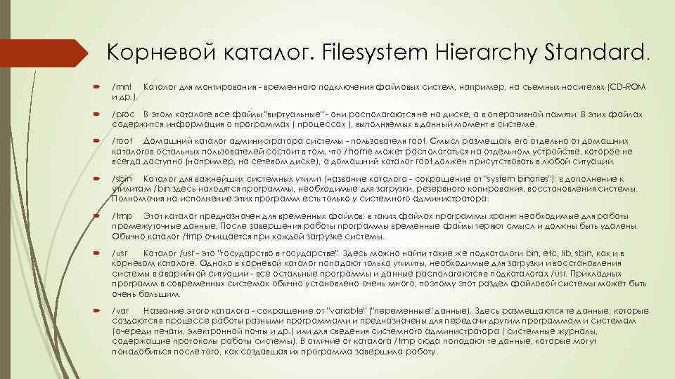 Корневой каталог. Filesystem Hierarchy Standard. /mnt Каталог для монтирования - временного подключения файловых систем,