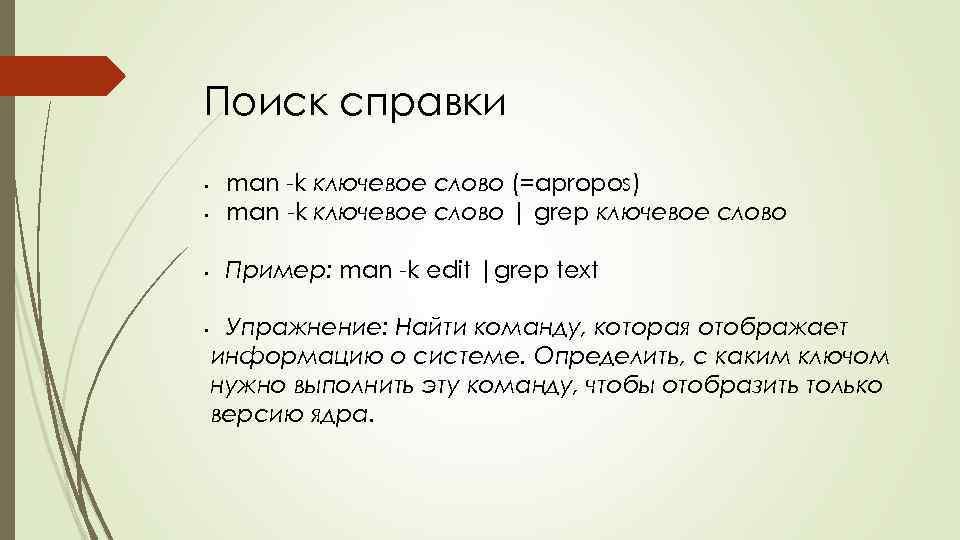 Поиск справки • man -k ключевое слово (=apropos) man -k ключевое слово | grep
