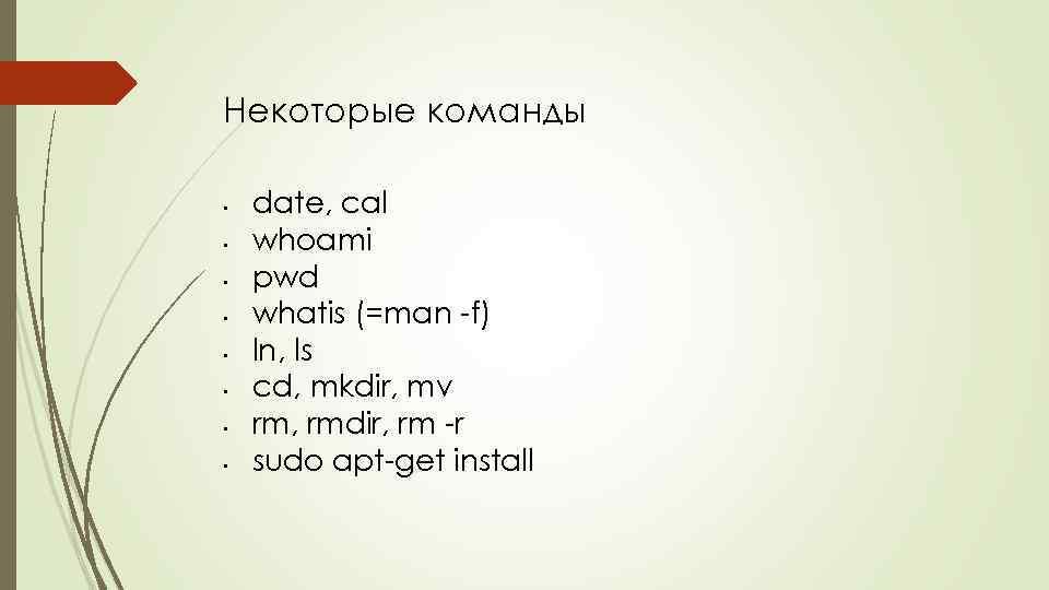 Некоторые команды • • date, cal whoami pwd whatis (=man -f) ln, ls cd,