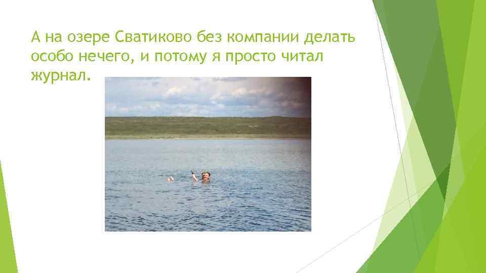 А на озере Сватиково без компании делать особо нечего, и потому я просто читал