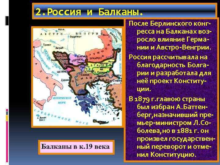 2. Россия и Балканы в к. 19 века После Берлинского конгресса на Балканах возросло